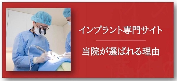 東大和の歯医者、松本デンタルオフィスのインプラント治療専門サイト