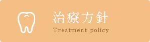 東大和の歯医者、松本デンタルオフィスの治療方針